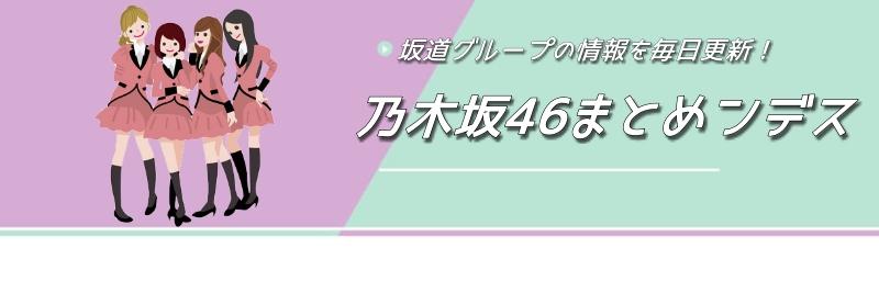 乃木坂46まとめンデス
